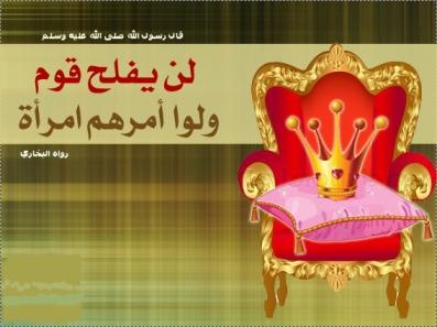 lan yaflaha qawm wallaw amrahom imra'a