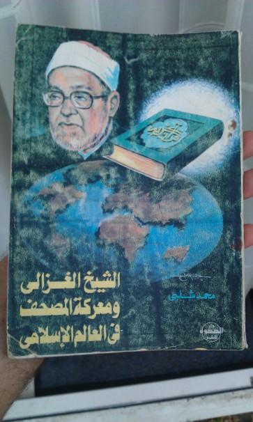 Mohammed Al-Ghazali