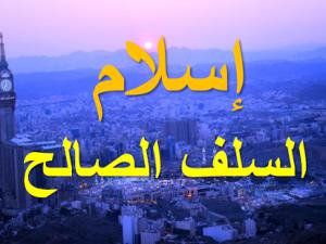 salaf assalih